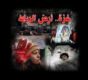 gaza_negeri persatuan dan kesatuan ummat