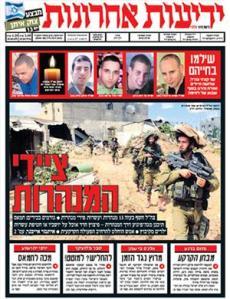 koran Israel