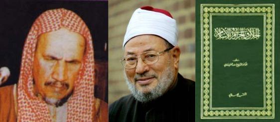 bin baz qaradawi